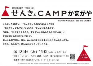 campk