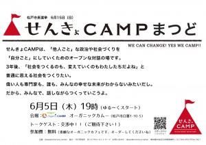 campm-1